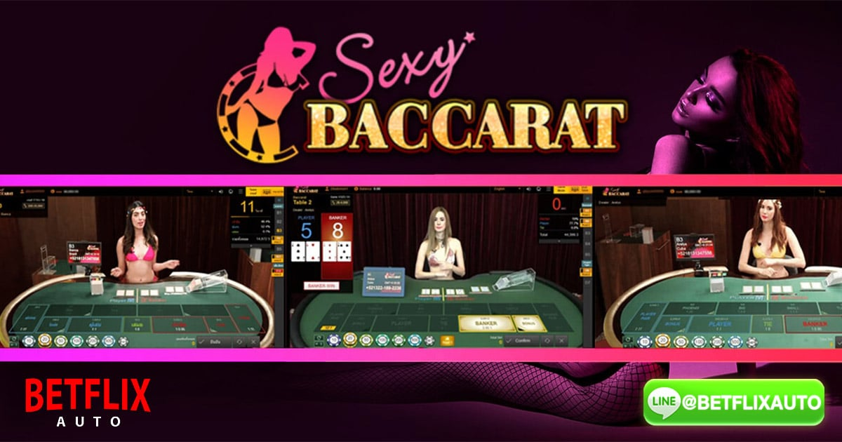 Sexy Baccaratเล่นพนันบาคาร่าออนไลน์แบบเซ็กซี่